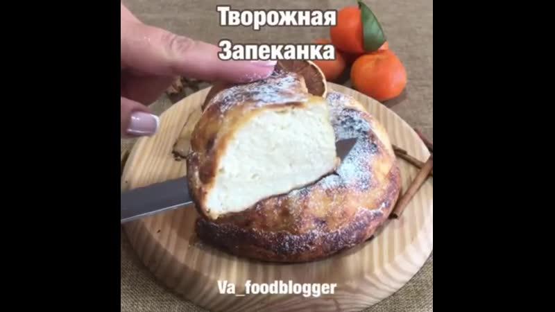 Творожная запеканка🍮 ингредиенты указаны в описании видео