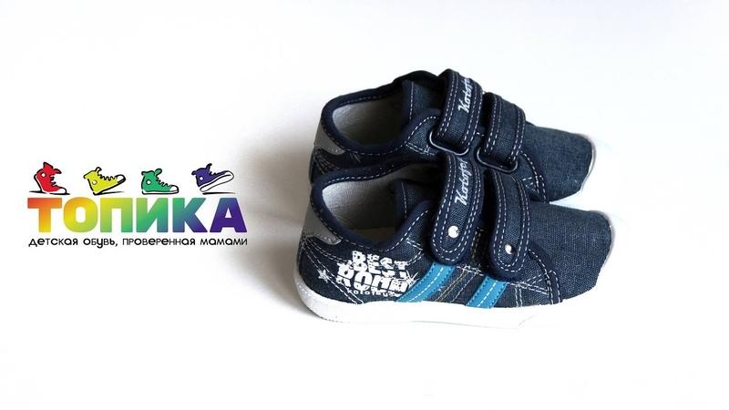 Детская обувь. Кеды для мальчика Котофей 331007-11