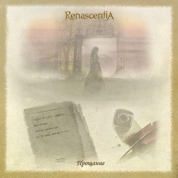 Новый EP группы RENASCENTIA - Прощание (2012)