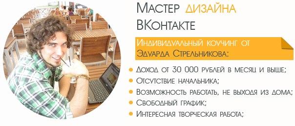 Мастер дизайна вконтакте