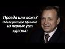 Адвокат Ефимова В.А. о текущей ситуации