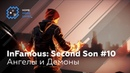 Infamous Second Son 10 - Ангелы и Демоны