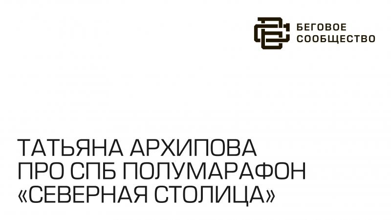 Татьяна Архипова про СПБ полумарафон «Северная столица»