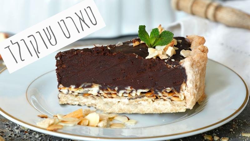 טארט שוקולד אלוהי | המדריך המלא לבצק פריך טבעוני