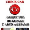 Помощь, розыск и поиск авто в угоне, объявления