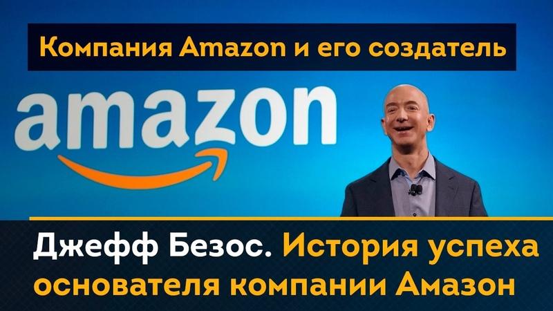 Джефф Безос история компании Amazon. Биография. Путь. Успех.
