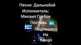 Посвящается Дальнобойщикам!!!#10 Под музыку дальнобой(Михаил Грубов)