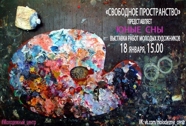 Афиша Новомосковск Выставка работ юных художников