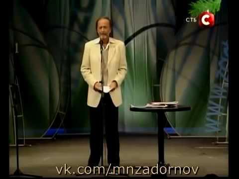 Михаил Задорнов Лада по цене завода (Концерт И смех и грех, 2008)
