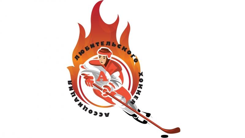Ассоциация любительского хоккея