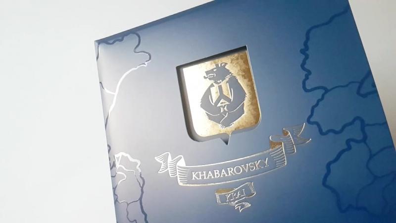 Каталог с футляром Хабаровский край на трёх языках