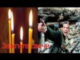 ♫ Зажгите свечи. ♫ Военные фильмы - Love