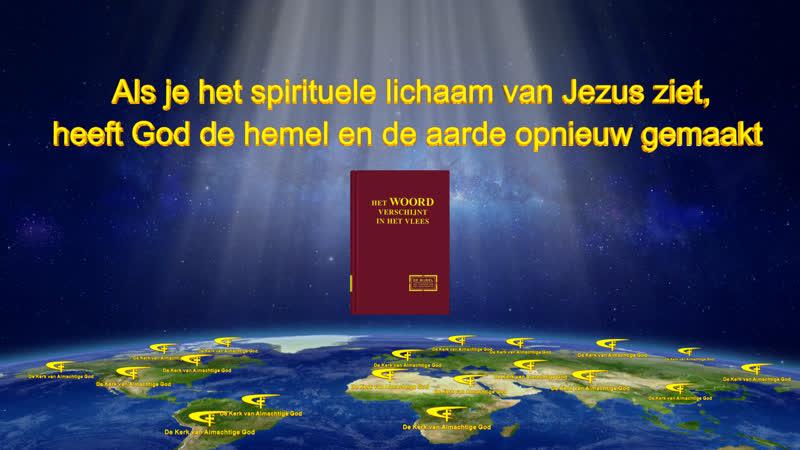 De woorden van de Heilige Geest 'Als je het spirituele lichaam van Jezus ziet, heeft God de hemel en de aarde opnieuw gemaakt'