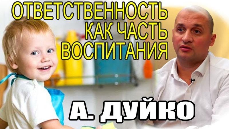 Ответственность как часть воспитания Андрей Дуйко школа Кайлас