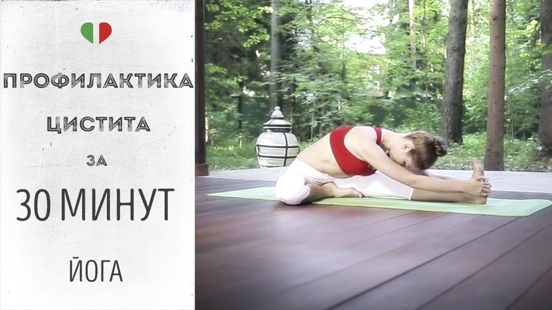 Профилактика цистита за 30 минут – Йога для начинающих.