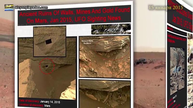 Альцион Плеяды 26-1 (ПЕРЕЗАГРУЖЕНО)-Сокрытие существования жизни и путешествий на Марс