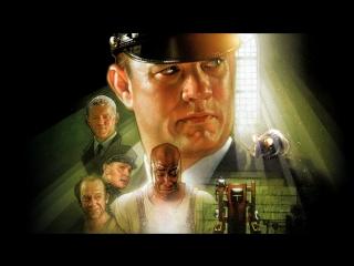 «ЗЕЛЁНАЯ МИЛЯ» | 1999 | драма, мистика, фэнтези, криминал