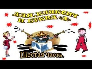 Аля, Кляксич и буква «А». (Глава шестая)