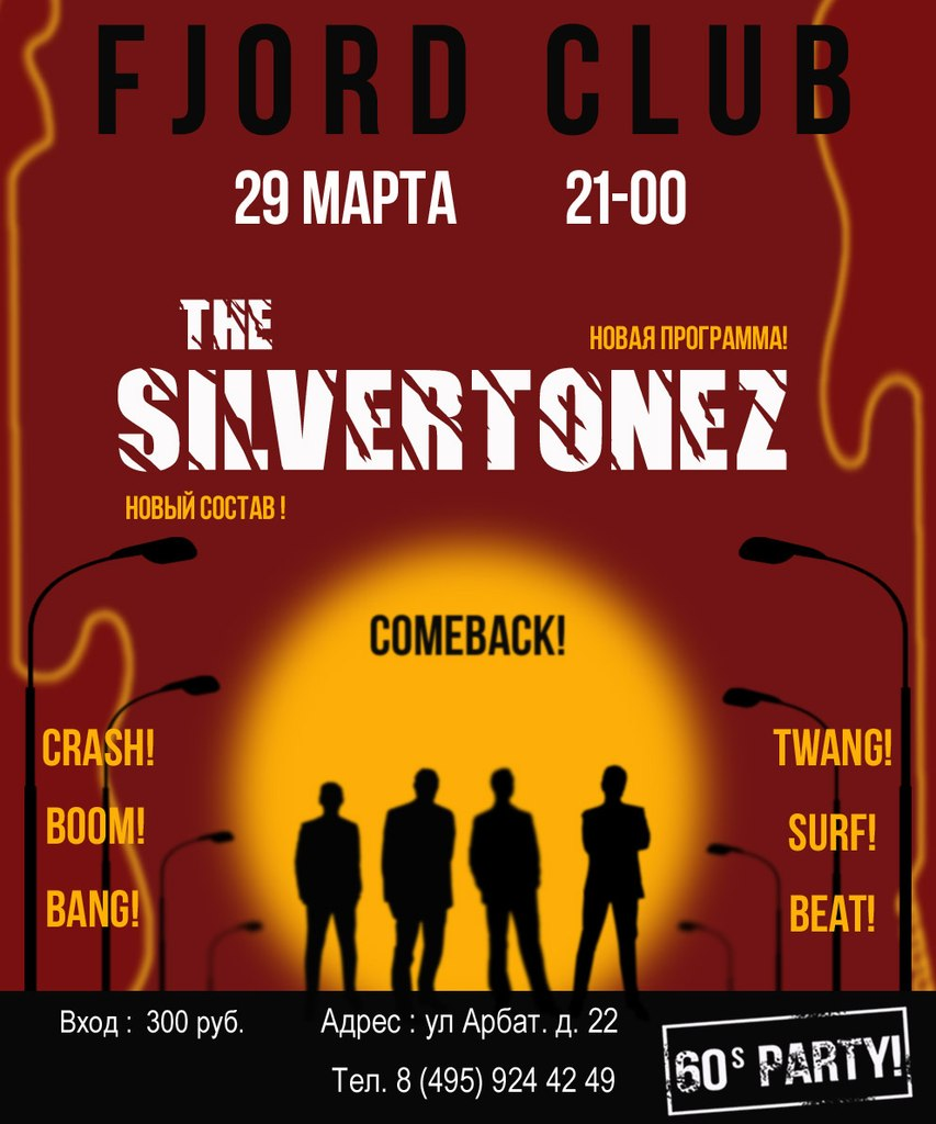 29.03 The SILVERTONEZ Comeback в клубе Фьорд!
