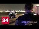 Погибший в Шереметьеве мужчина был дебоширом, депортированным из Испании - Россия 24
