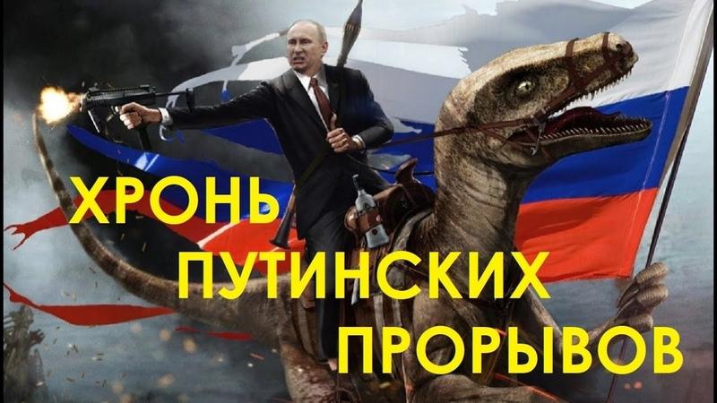 Хронь путинских прорывов