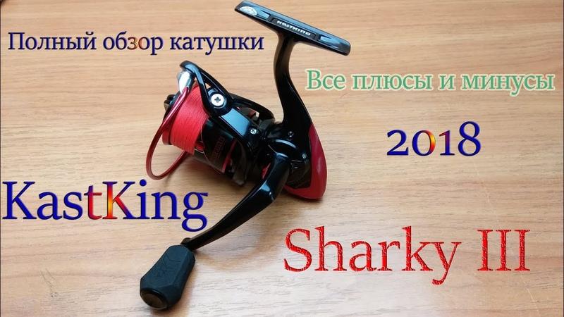 Полный обзор катушки Шарки - Sharky 3 III KastKing разборка и советы покупателям