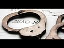 Траектория уголовного дела дискуссия и презентация книги