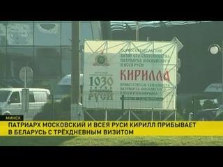 Патриарх Кирилл прибывает с визитом в Беларусь