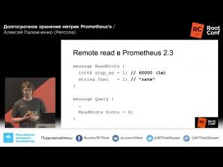 Долгосрочное хранение метрик Prometheus'а / Алексей Палажченко (Percona)
