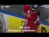 Белорусские хоккеисты не всегда проигрывали. Вспоминаем их победы на ЧМ