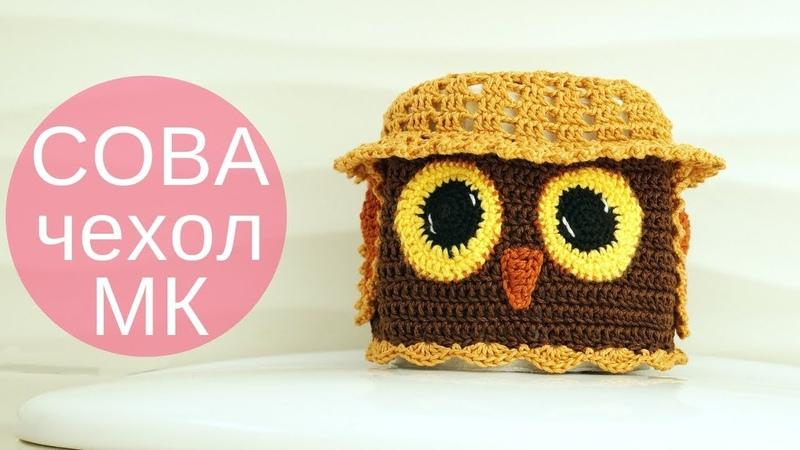 Сова - чехол для бумаги ♥ Мастер-класс ♥ Crochet owl for toilet ♥ Crochetka Design DIY