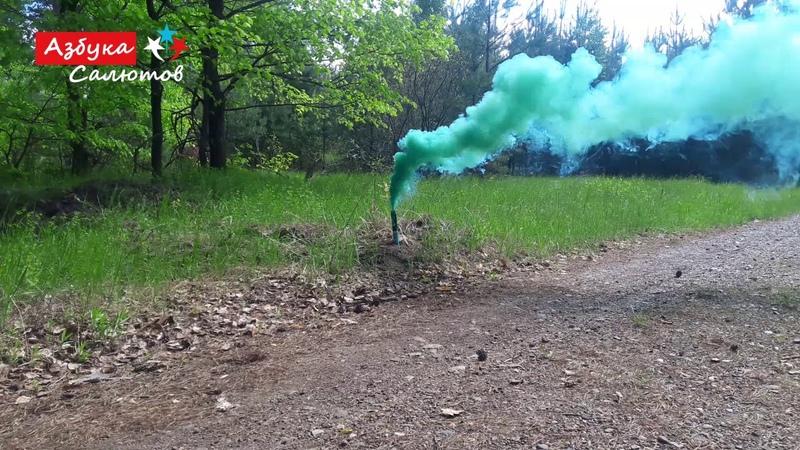 Цветной дым ручной МДП10 Бирюзовый
