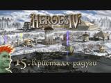 ✨ Heroes of Might and Magic 4 стрим #15. Кампания Порядка №4 -