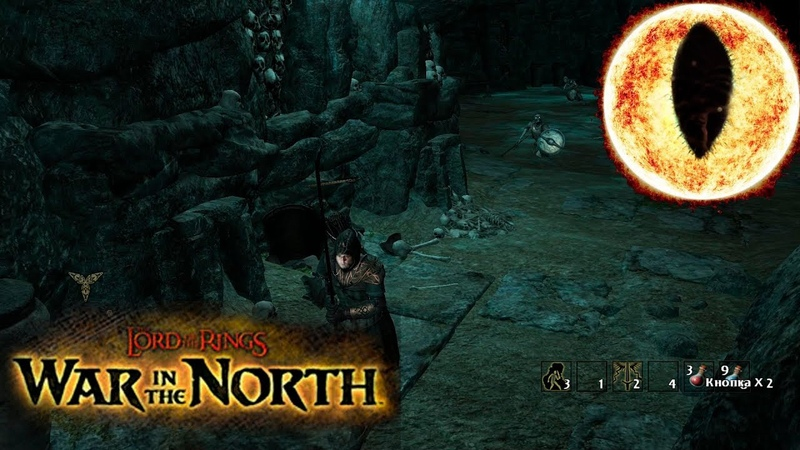 Lord of the Rings:War in the North | Не умрешь - не пройдешь