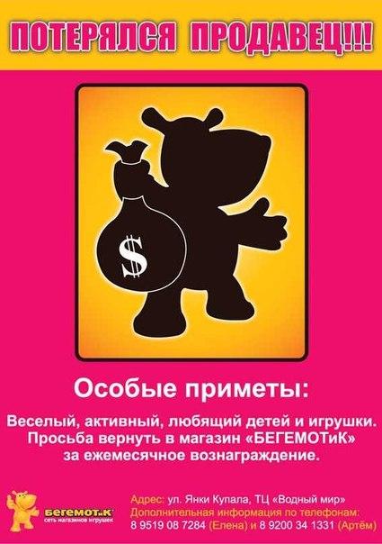 Бегемот детские товары рекламный ролик - toolsed ru