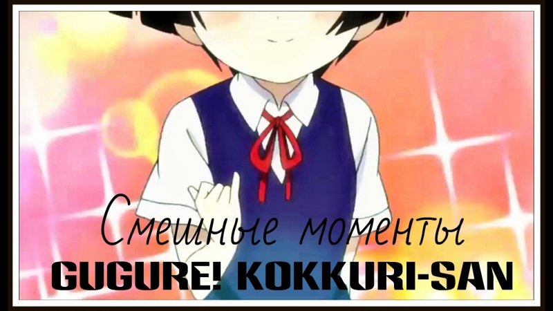 Смешные моменты Загугли это, Коккури-сан! / Funny moments Gogure! Kokkuri-san!