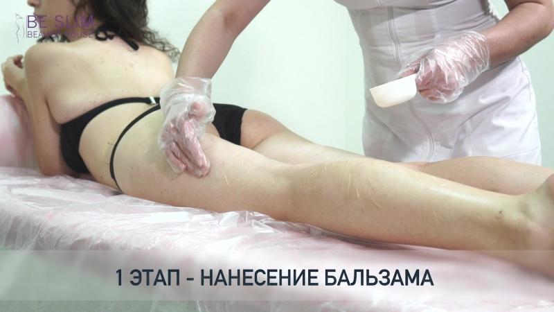 LPG масссаж Ингибитор жира H.Q.B.M. в BE SLIM Beauty House
