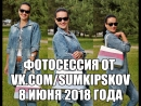 Фотосессия от vk/sumkipskov 8 июня 2018 года