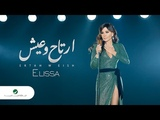 Elissa ... Ertah W Eish - 2018