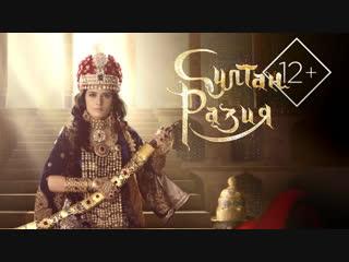 Султан Разия 12+