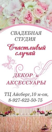 Свадьба в Балаково- студия