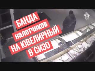 Арестованная за налет на ювелирный банда ждет приговора в СИЗО