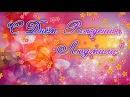 С Днем Рождения Людмила! Поздравления С Днем Рождения Людмиле. С Днем Рождения Людмила Стихи