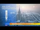 Сегодня стало известно когда же в Москву придет зима