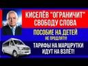 Запрет свободы слова! | Нефтяники против Путина | Новые тарифы 2019