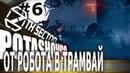 💽ОТ РОБОТА В ТРАМВАЙ 🎮 7TH SECTOR Прохождение 6