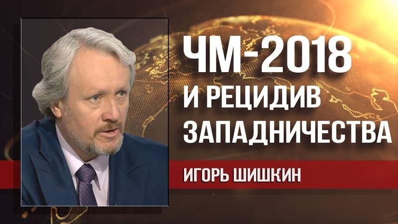 Игорь Шишкин. К чему ведёт околофутбольная истерия в СМИ