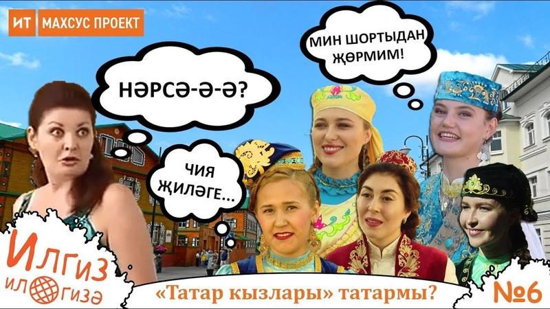Татар кызлары татармы Илгиз ил гизэ №6