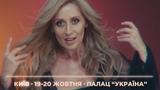 Lara Fabian 19 - 20 жовтня Палац Украна