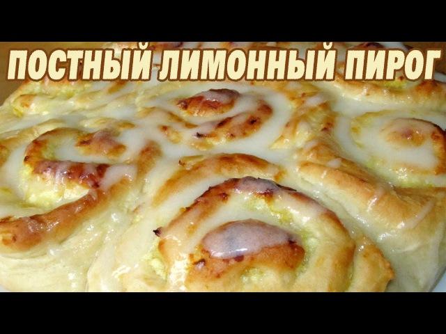 Постный лимонный пирог Пирог лимонный Розы